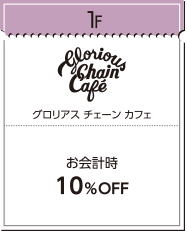 glorious chain cafe・お会計時10%OFF