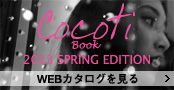 cocoti Book 2013 SPRING EDITION